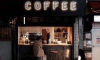 Cozy coffee (magic) Shop